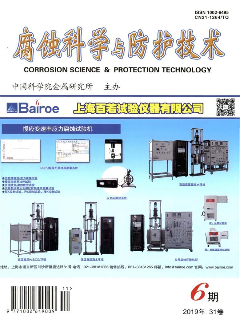 腐蚀科学与防护技术