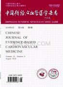 中国循证心血管医学