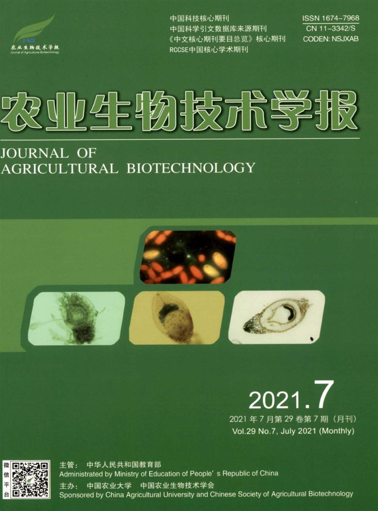 农业生物技术学报论文