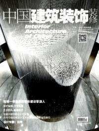 中国建筑装饰装修期刊