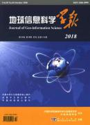 地球信息科学学报