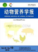 动物营养学报