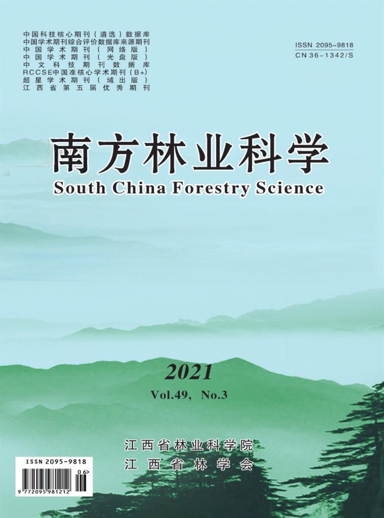 南方林业科学