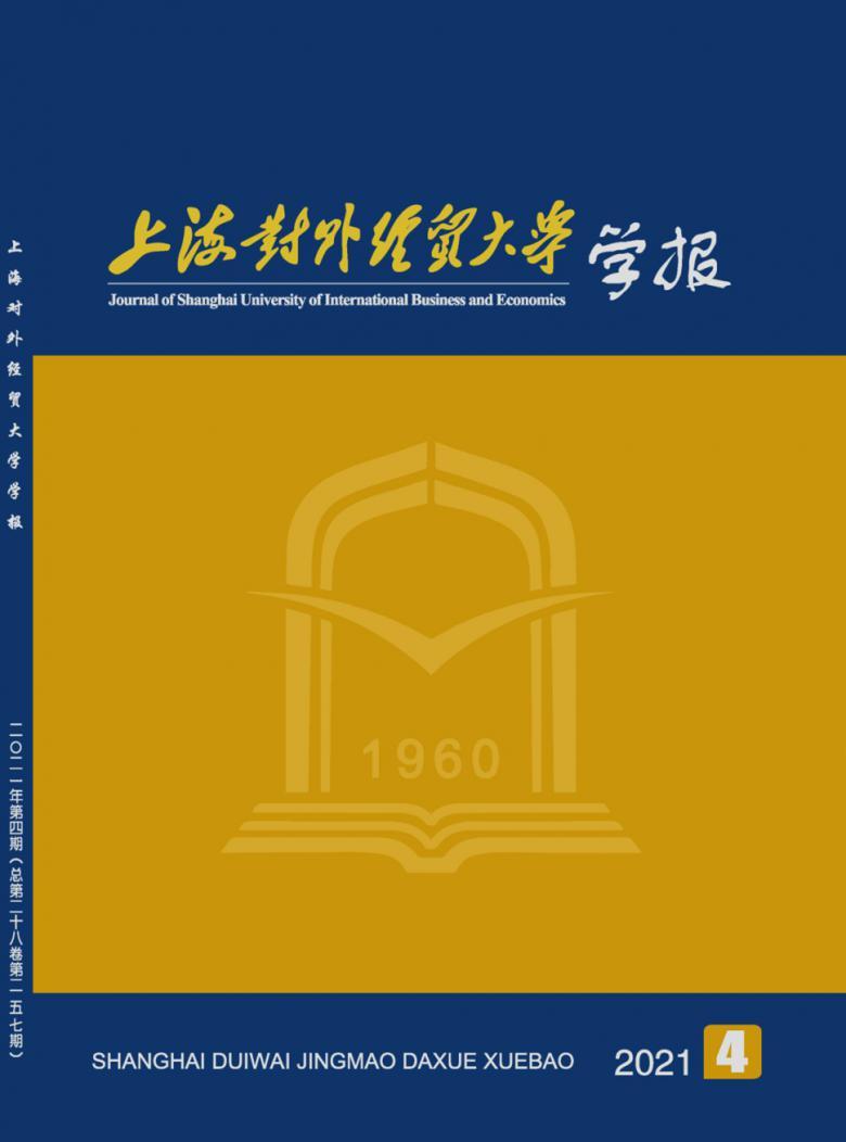上海对外经贸大学学报杂志社
