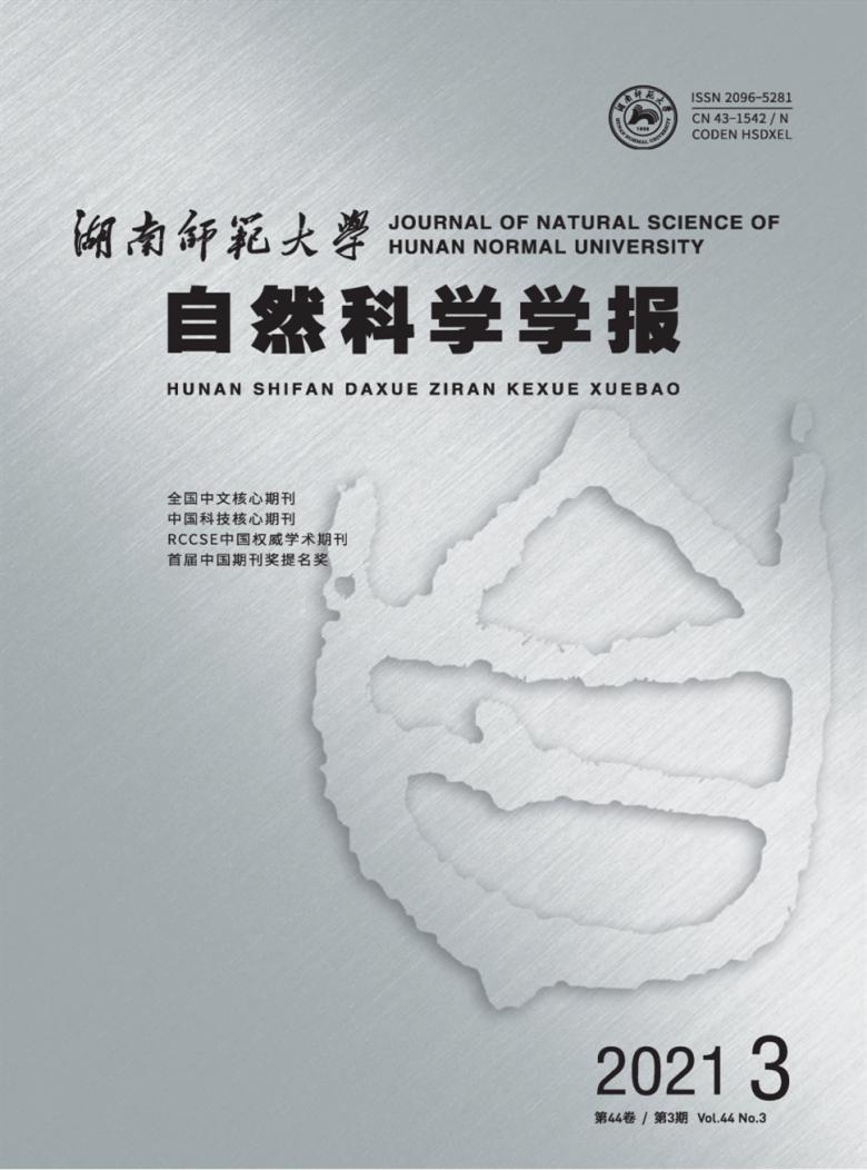 湖南师范大学自然科学学报论文