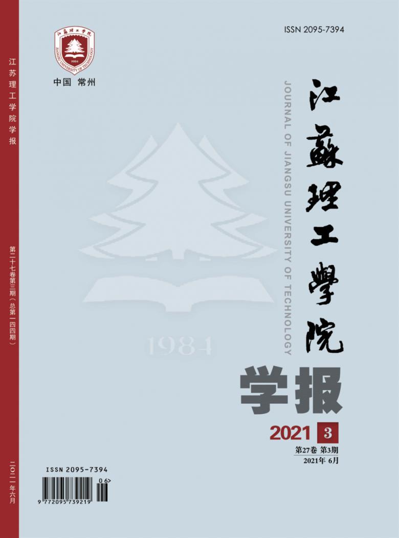 江苏理工学院学报