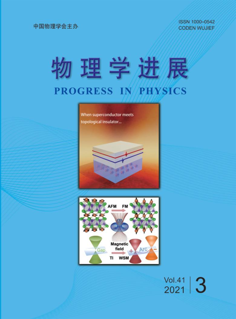 物理学进展论文