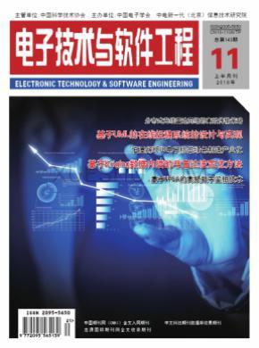 电子技术与软件工程杂志