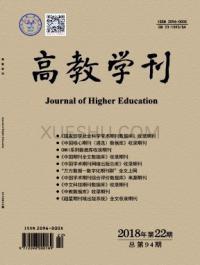 高教学刊期刊