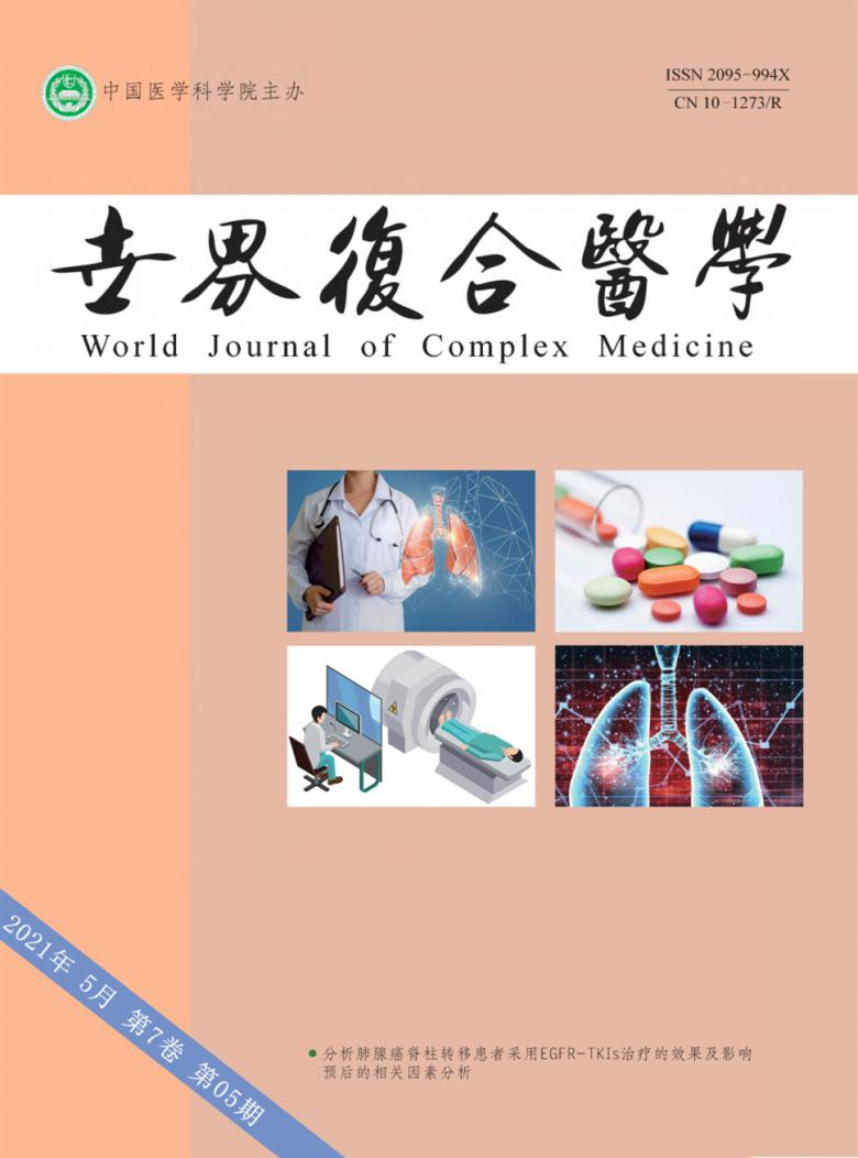 世界复合医学杂志社