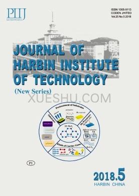 Journal of Harbin Institute of Technology