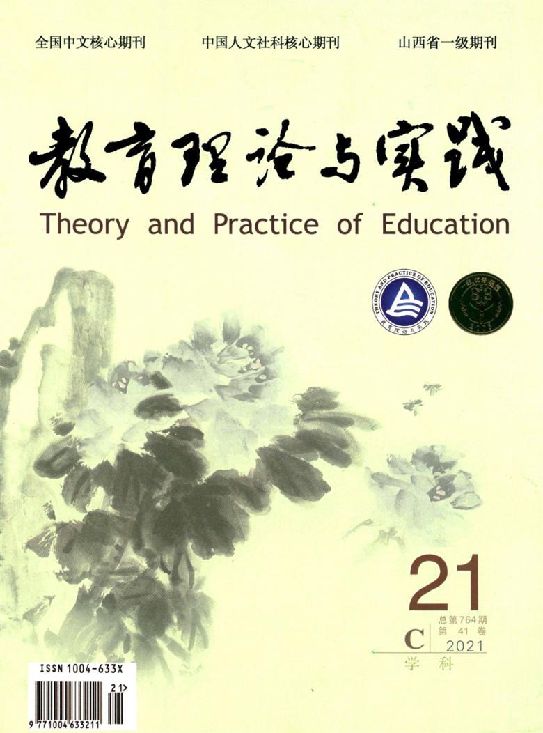 教育理论与实践论文