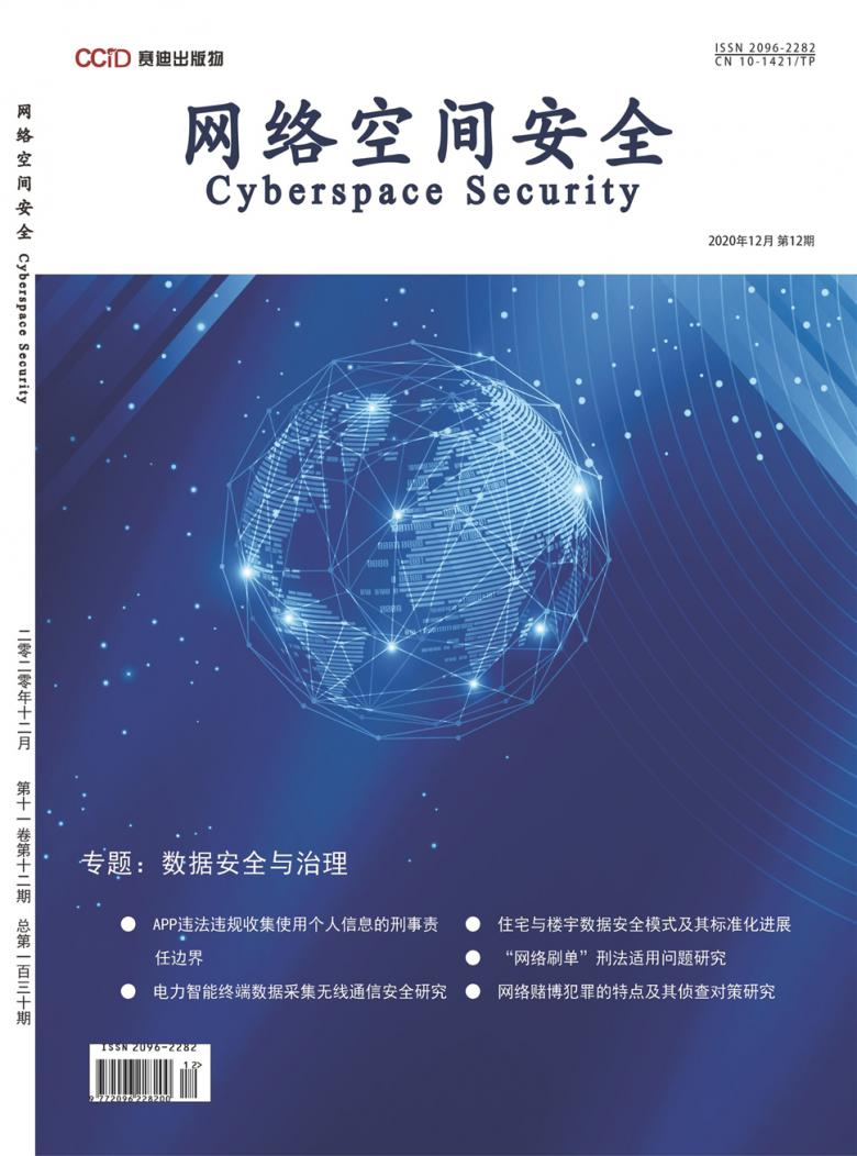 网络空间安全