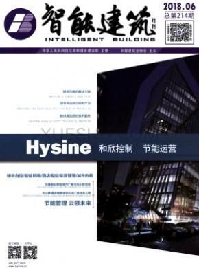 智能建筑杂志