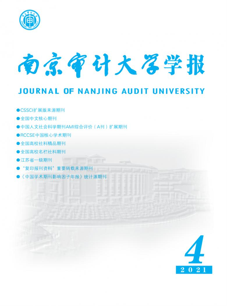 南京审计大学学报