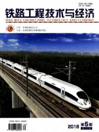 铁路工程技术与经济期刊