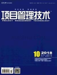 项目管理技术期刊