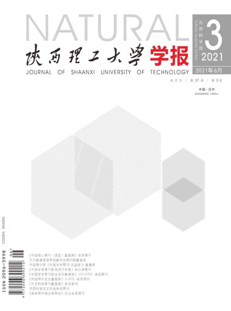 陕西理工大学学报