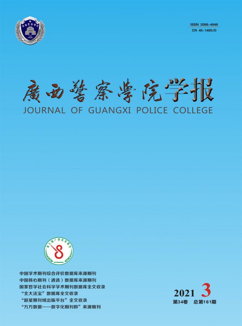 广西警察学院学报