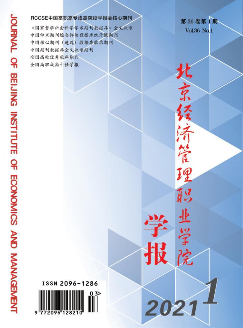 北京经济管理职业学院学报杂志社