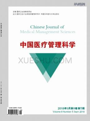 中国医疗管理科学杂志