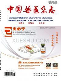中国兽医期刊