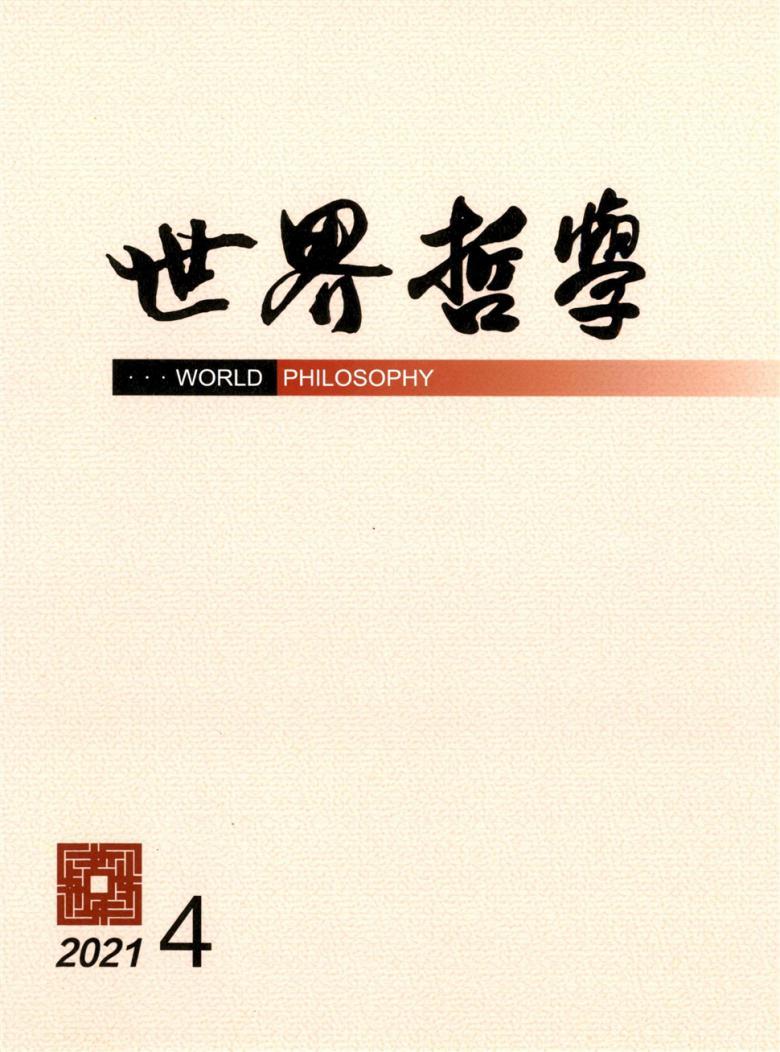 世界哲学杂志