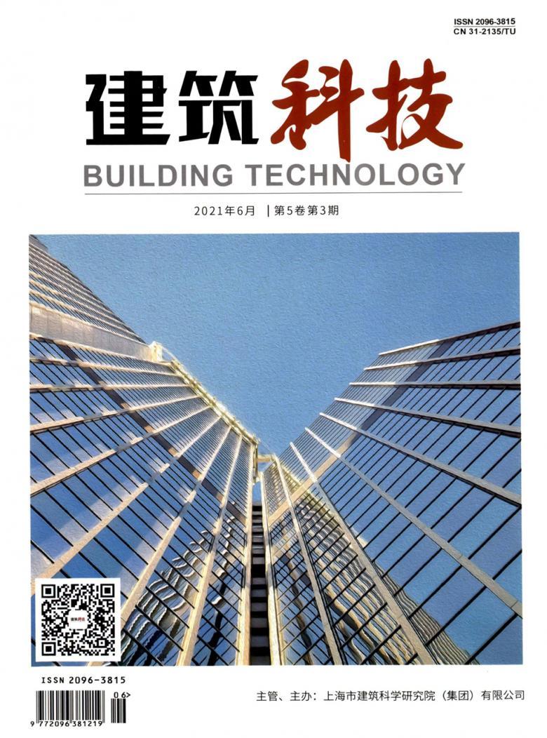 建筑科技论文