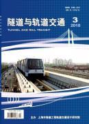 隧道与轨道交通