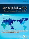 海外投资与出口信贷
