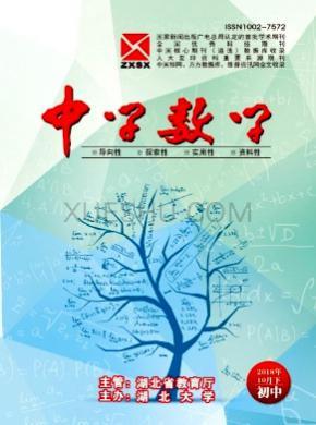 中学数学杂志