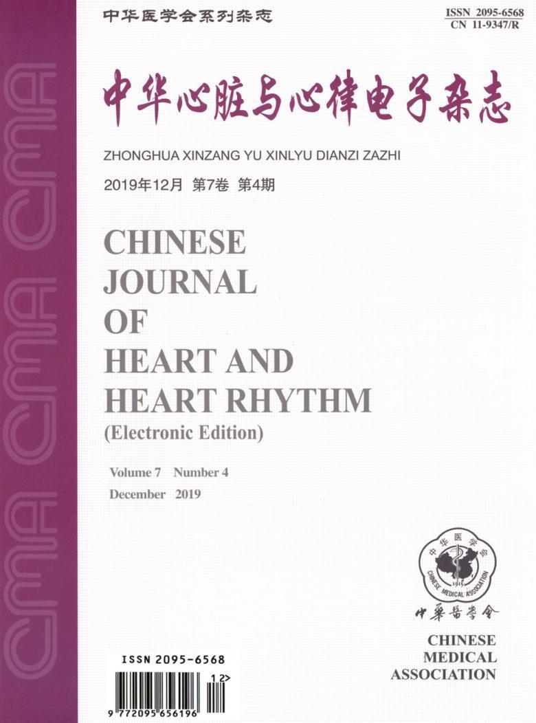 中华心脏与心律
