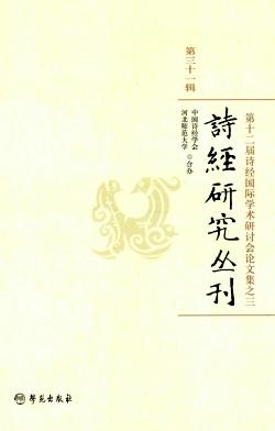 诗经研究丛刊