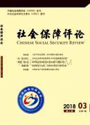 社会保障评论