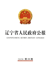 辽宁省人民政府公报