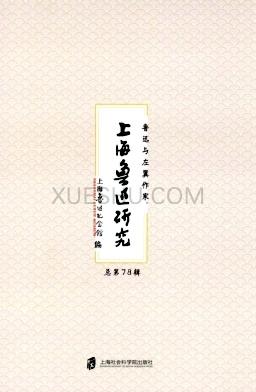 上海鲁迅研究
