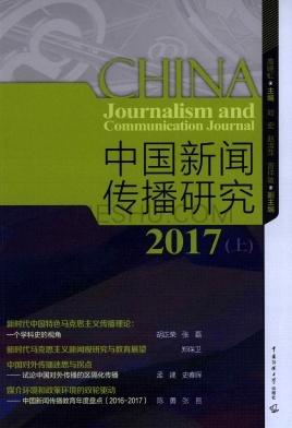 中国新闻传播研究