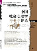 中国社会心理学评论
