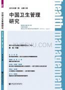中国卫生管理研究