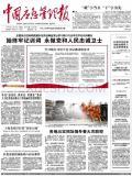 中国应急管理报