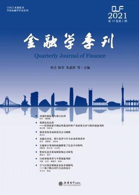 金融学季刊