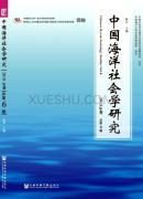 中国海洋社会学研究