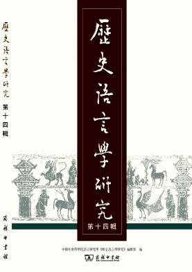 历史语言学研究