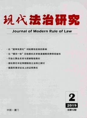 现代法治研究
