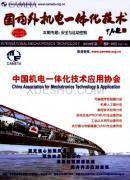 国内外机电一体化技术