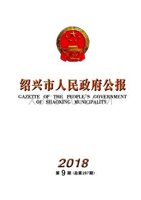 绍兴市人民政府公报