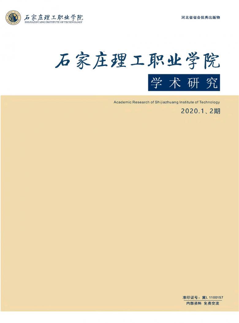 石家庄理工职业学院学术研究