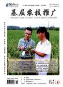 基层农技推广