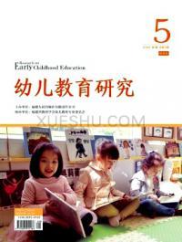 幼儿教育研究期刊