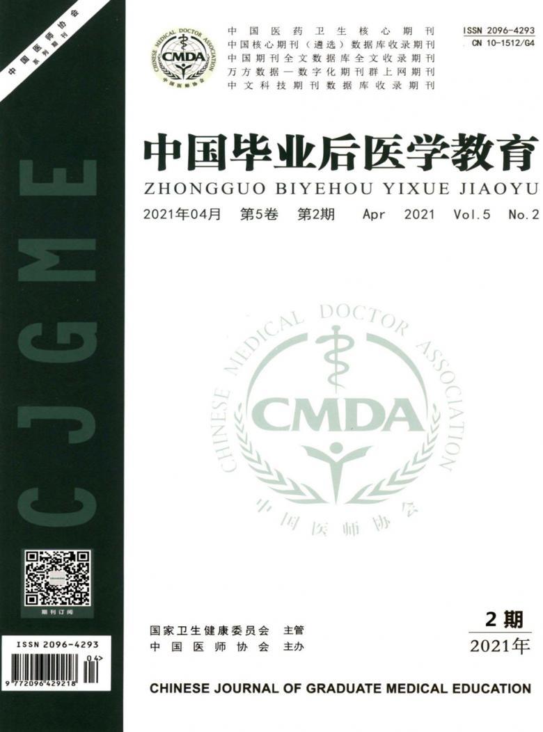 中国毕业后医学教育